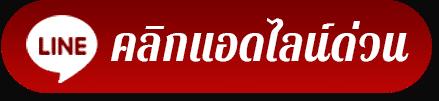 แอดไลน์ Lottovip